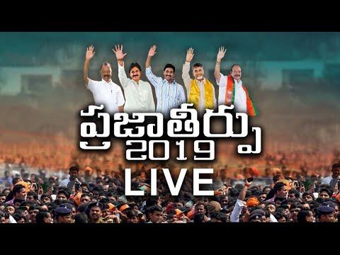 Praja Theerpu - 2019   (04/04/2019) LIVE