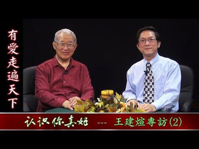 王建煊先生專訪(2)