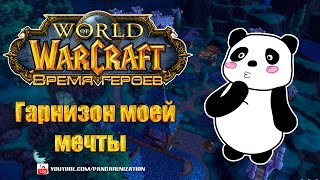 Время героев: ваши гарнизоны (World of Warcraft: Warlords of Draenor)