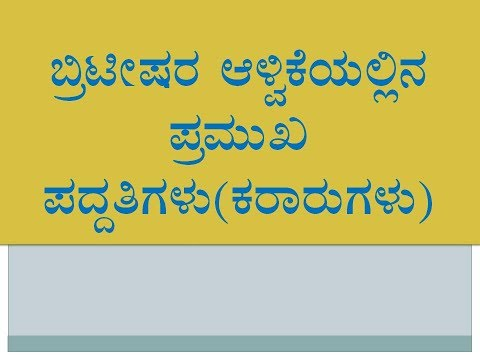 lndian history in kannada for fda sda kas psi//Important act of british company in nidia