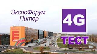 Тест скорости 4G LTE  ЭкспоФорум  Мегафон, МТС, Билйн, Теле 2  Санкт Петербург