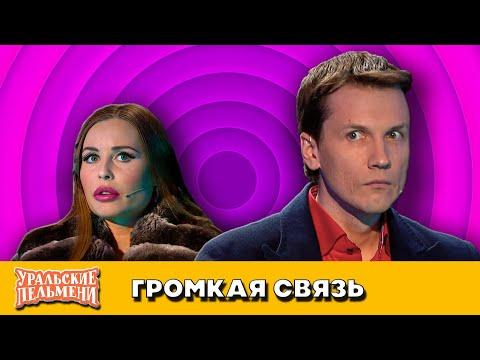 Громкая связь — Уральские Пельмени | Любимое — Уссурийск