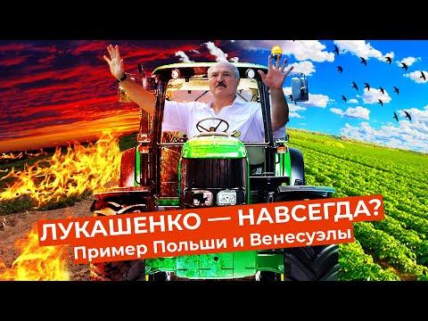 Что будет с Беларусью? Похожий пример Польши и Венесуэлы   Усиление репрессий и массовая эмиграция