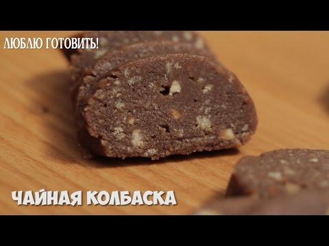Чайная колбаска - рецепт десерта к чаю от Люблю Готовить без регистрации и смс