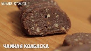 Чайная колбаска - рецепт десерта к чаю от Люблю Готовить