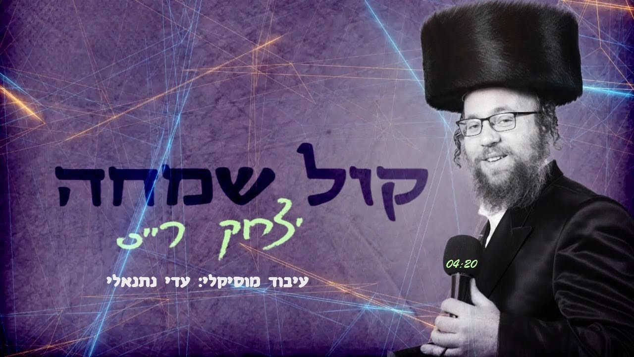 יצחק רייס - קול שמחה   Yitzchak Reiss - Kol Simcha