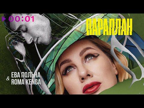 Ева Польна и Roma Kenga - Параплан | Official Audio | 2020