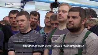 2018 08 20 Встреча Светланы Орловой с работниками КЭМЗ