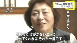 """""""鉄人""""競輪選手ラストラン"""