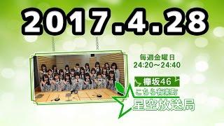 ニッポン放送欅坂46 こちら有楽町星空放送局 2017年4月28日に放送したも...