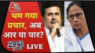 Halla Bol LIVE : थम गया प्रचार, अब आर या पार? | Anjana Om Kashyap के साथ डिबेट | AT Live