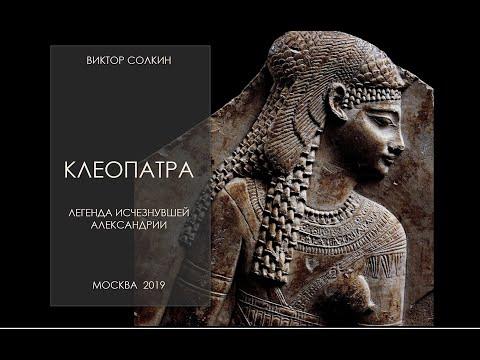 Клеопатра. Легенда исчезнувшей Александрии. Лекция Виктора Солкина