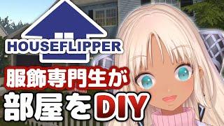 【HOUSE FLIPPER】私がゴミ部屋をオシャレな家にしてやるよ【にじさんじ/轟京子】