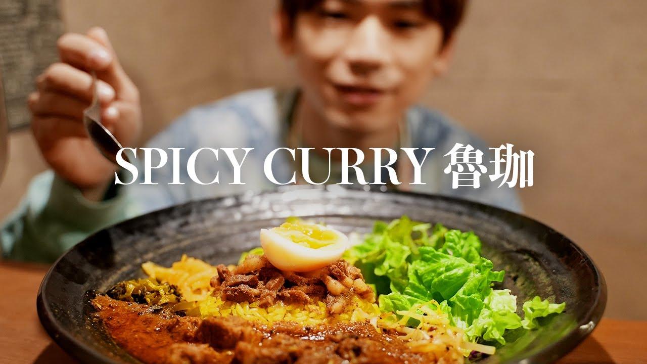 【NAOTO飯】大久保で行列のできる美味しいカレー【SPICY CURRY 魯珈】