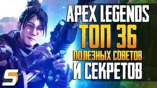 apex Legends  ТОП 36 Самых Полезных Советов и Секретов - Apex Legends Top