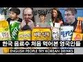 한국 음료수를 처음 마셔본 영국인들의 반응!? // English people react to Korean Drinks!