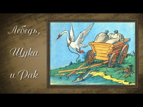 Басня Лебедь, Щука и Рак