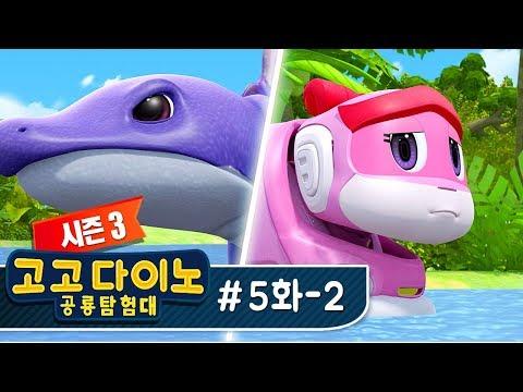 🌟 [고고다이노 공룡탐험대] 5화 - 2) 물에 빠진 디메트로돈🌟