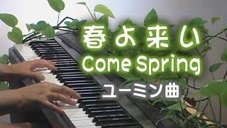 春よ来い : 遠き春よ、瞼閉じれば そこに、愛をくれし君の声がする。 ◇...