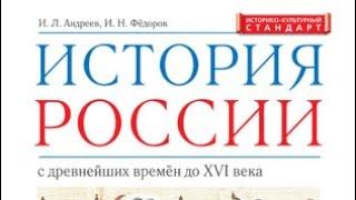 История России 1 параграф (И.Л.Андреев,И.Н.Фёдоров)