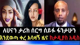 Tadias Addis News May 21 2017