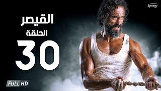 مسلسل القيصر - الحلقة الثلاثون (الأخيرة ) 30   بطولة يوسف الشريف   The Caesar Series HD Episode 30