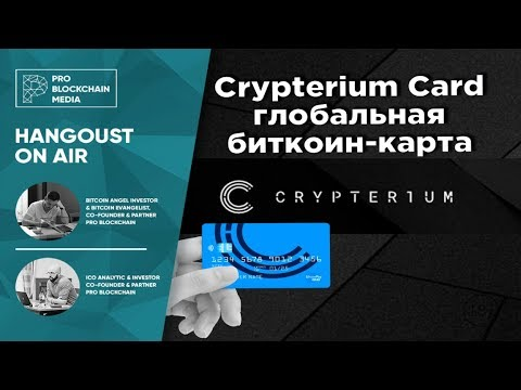 Crypterium Card - глобальная биткоин-карта