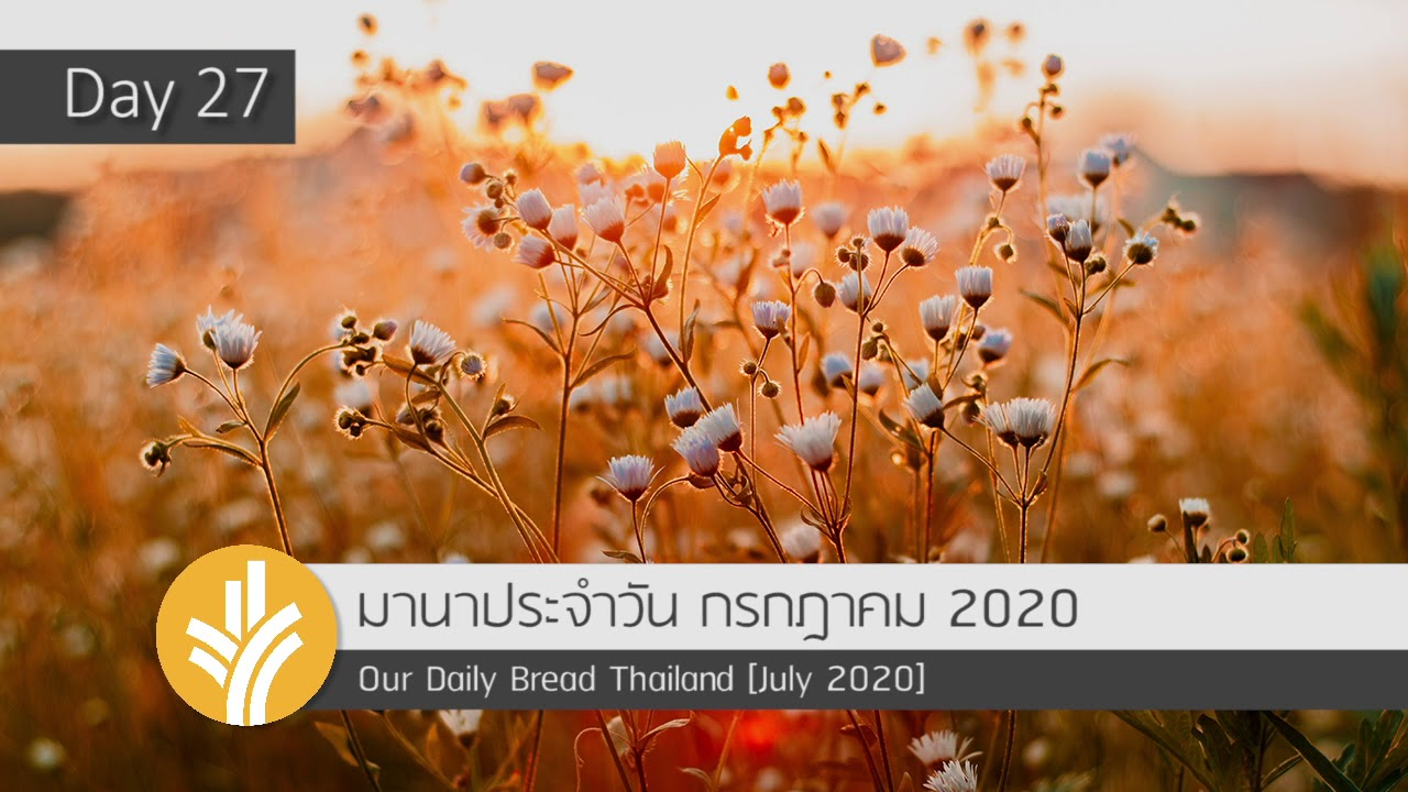 มานาประจำวัน 27 July 2020 ดูแลโลกของพระเจ้า เพลงก้าวต่อไป