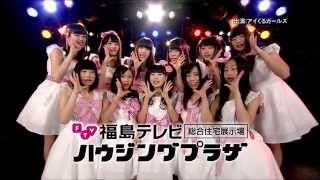 【公式】 福島テレビハウジングプラザCM ♯1 福島和可菜 動画 22