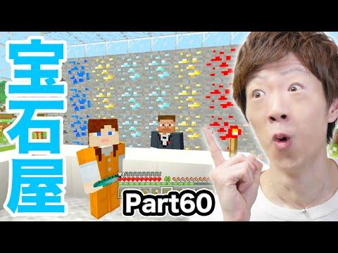 【マインクラフト】Part60 - 宝石屋はじめました。【セイキン&ポン】