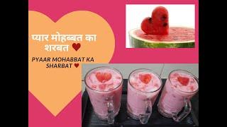 पुरानी दिल्ली स्पेशल  प्यार मोहब्बत का शरबत   Pyaar Mohabbat Ka Sharbat ♥️   #MaaKayHathKaSwad