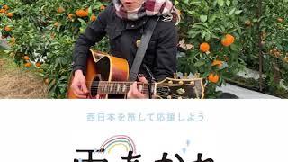 宇和島市吉田町の #南四国ファーム を訪れた間さん。 みかん畑に囲まれ...