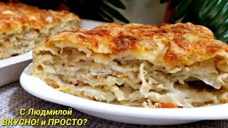 Вкуснейший пирог из лаваша с фаршем за полчаса Пирог из лаваша с мясом A pita pie with minced meat