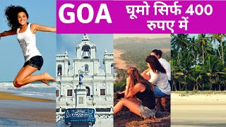 GOA TOUR PACKAGE ONLY RUPEES 400 | IRCTC GOA DAY TOUR PACKAGE ONLY RS. 400 | GOA TOUR PACKAGE