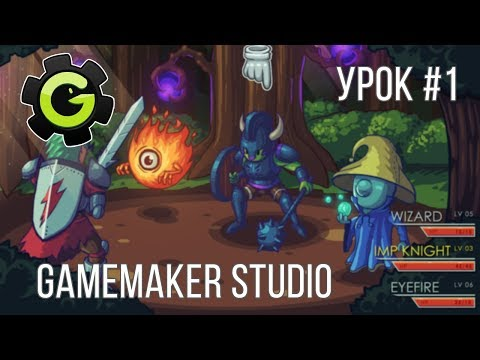 GameMaker Studio / Урок #1 - Создание RPG игры