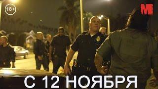 Дублированный трейлер фильма «Голос улиц»