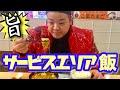 【旨辛】牡蠣入りキムチ鍋膳がたまらなくウマい!【海老名】【サービスエリア】