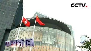 [中国新闻] 全国人大涉港决定草案助港重回正轨 | CCTV中文国际