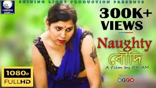 NAUGHTY  বৌদি  II HIT BENGALI SHORT FILM II PRIAM