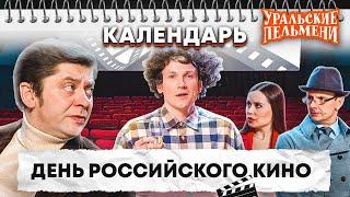 День российского кино — Уральские Пельмени | Календарь