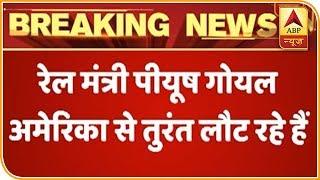 अमृतसर ट्रेन हादसा: रेलमंत्री पीयूष गोयल ने हादसे के बाद रद्द किया अपना अमेरिका दौरा  ABP News Hindi