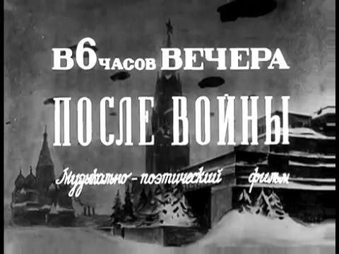 В шесть часов вечера после войны (1944)