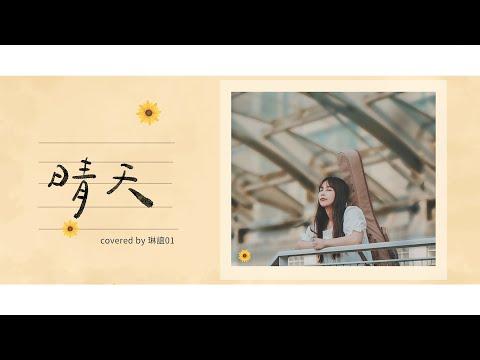 Download 琳誼01 cover [ 周杰倫 晴天 ]