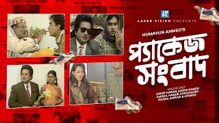 Package Sangbad | Bangla Natok | Humayun Ahmed |  Zahid Hasan, Shomi Kaiser