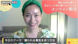 ライブ配信参加はYouTubeで無料! すべてのおうち授業フルバージョンはUKA会員サイトで!