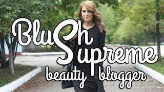 Beauty-блогер BlushSupreme | все о красоте, макияже, ногтях, моде и не только :)