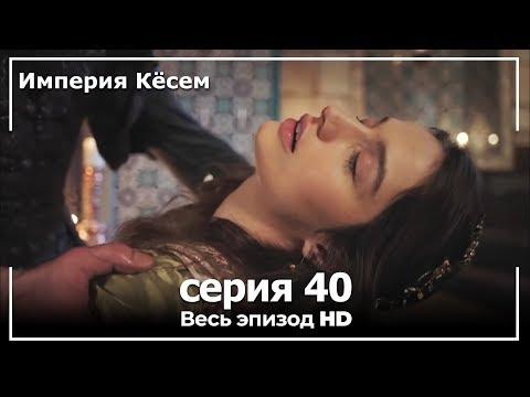 Кесем султан 2 сезон 40 серия на русском