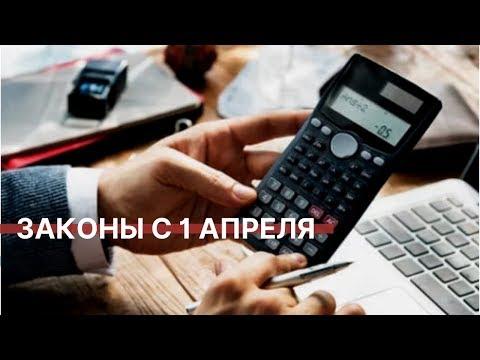 Законы в России с 1 апреля. Что нас ждет?