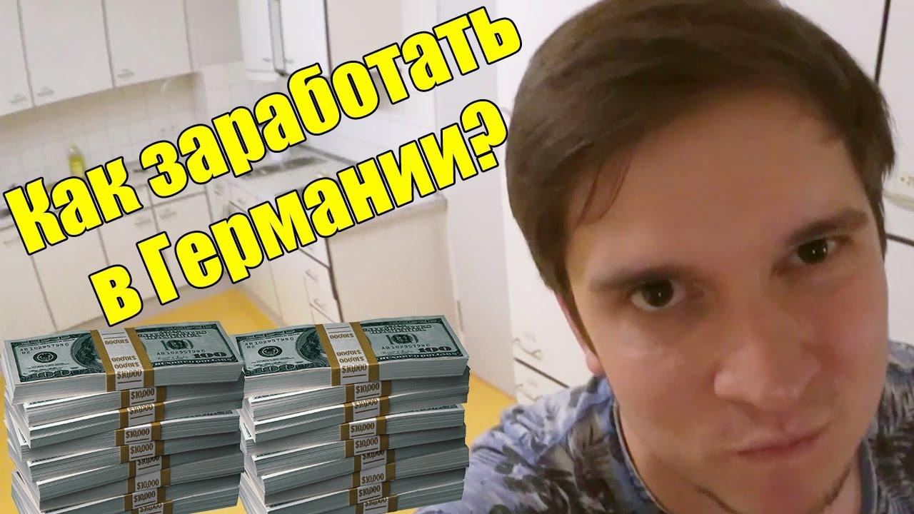 Как можно заработать деньги германии как заработать в интернете на кликах украина