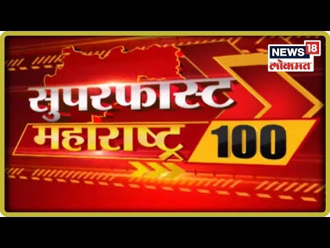 Top Morning Headlines | Marathi News | Superfast Maharashtra | August 12, 2019